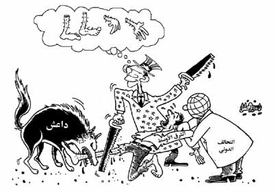 التحالف الدولي
