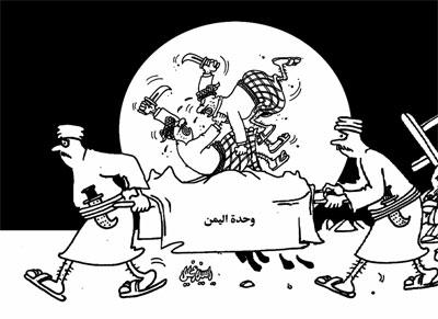 وحدة اليمن