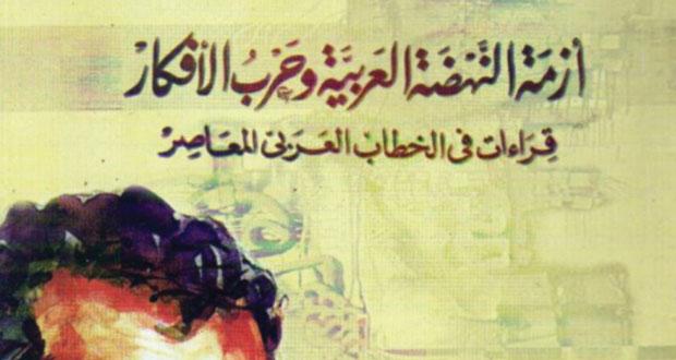 """""""أزمة النهضة العربية وحرب الأفكار"""" .. قراءات فى الخطاب العربى المعاصر"""