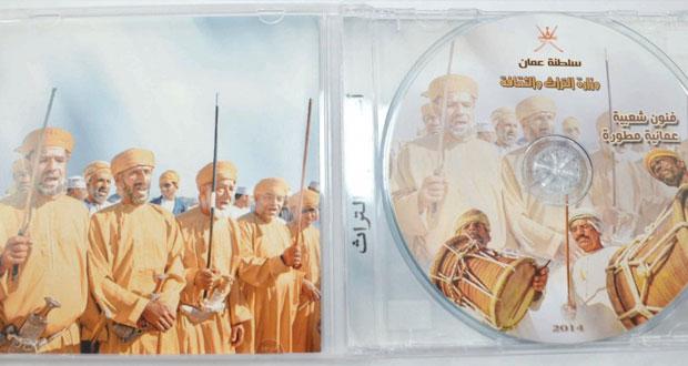 """""""التراث والثقافة"""" تصدر ألبومين لأغاني الفنون الشعبية العمانية المطورة"""