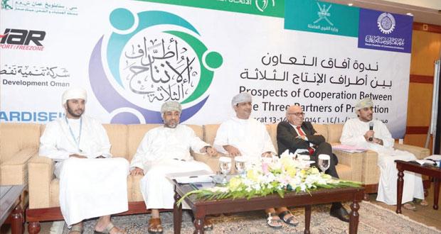 سبتمبر المقبل غرفة تجارة وصناعة عمان تنظم ندوة الحوار الاجتماعي