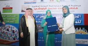 تقليد عائشة السيابية بلقب سفير دولي بالملتقى الإقليمي للسفراء الدوليين للمسؤولية الاجتماعية بالبحرين