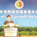 السلطنة تشارك في الملتقى الثالث للشباب العربي بجمهورية الصين الشعبية