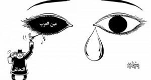 عين العرب