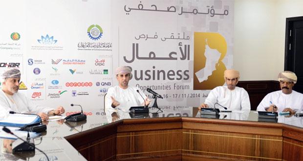 الملتقى الثاني لفرص الأعمال : 44 مليون ريال عماني قيمة الاتفاقيات و17 مليار ريال عماني قيمة المشاريع المطروحة