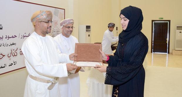 وكيل التعليم والمناهج يرعى احتفال وزارة الصحة بتكريم الفائزين في مسابقة حقائق للحياة