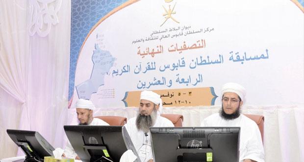 بدء أعمال التصفيات النهائية لمسابقة السلطان قابوس للقرآن الكريم الـ(24)