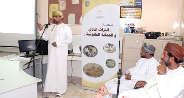 التراث والثقافة تنظم محاضرة بعنوان «التراث المادي والحماية القانونية» في صلالة