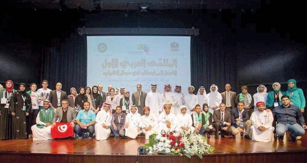 مشاركة ناجحة للسلطنة في ملتقى أفضل الممارسات العربية في مجال الشباب بالإمارات