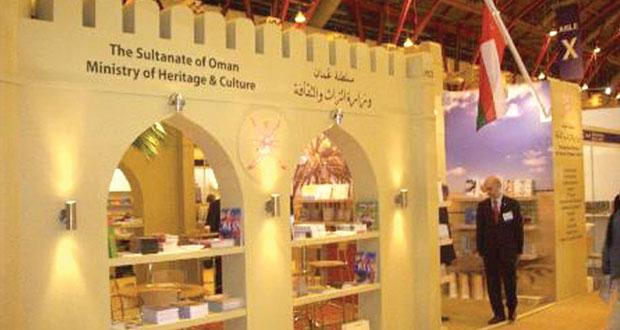 السلطنة تشارك في معرض بيروت العربي الدولي الـ58 للكتاب