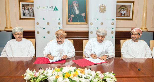 جامعة السلطان قابوس توقع اتفاقية تعاون مع مؤسسة إنجاز عمان