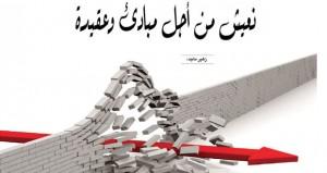 كلمات: نعيش من أجل مباديء وعقيدة