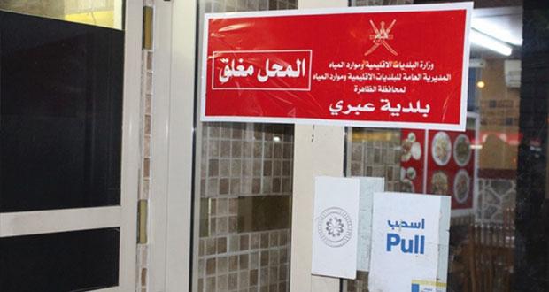 بلدية عبري تغلق 82 منشأة تجارية مخالفة وتواصل حملاتها للتخلص من الحيازات غير القانونية