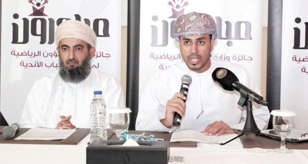 وزارة الشؤون الرياضية تعلن الفائزين في جائزتها لمبادرات شباب الأندية لعام 2014م