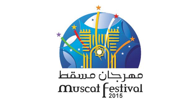 مهرجان مسقط 2015 يسدل ستائره على شهر من الفعاليات الترفيهية والثقافية