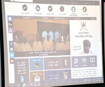 وزارة النقل والاتصالات تدشن موقعها الالكتروني المطور بحلته الجديدة
