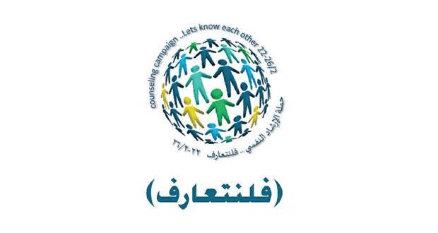 """""""فلنتعارف"""" .. حملة توعوية ارشادية بجامعة السلطان قابوس"""