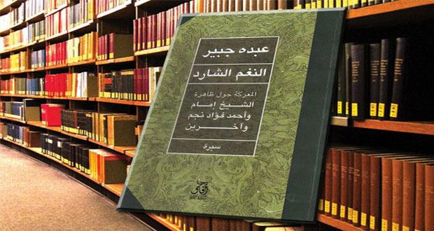 الروائي عبده جبير يوثق بدايات ظاهرة الشيخ إمام وأحمد فؤاد نجم في كتاب