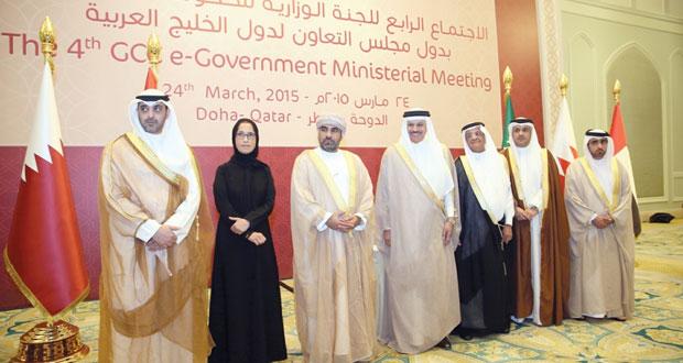 السلطنة تشارك في الاجتماع الـ 4 للجنة الوزارية للحكومة الالكترونية لدول المجلس