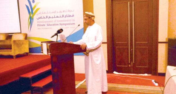 ندوة حول تطوير الاستثمار في قطاع التعليم الخاص بصحار