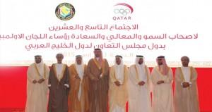 مجلس رؤساء اللجان الأولمبية الخليجية يرفع شكره للمقام السامي