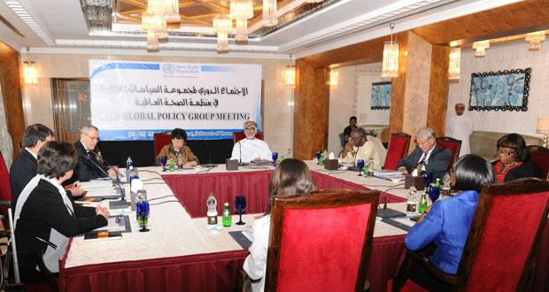 السلطنة تستضيف أعمال الاجتماع الدوري لمجموعة السياسات العالمية لمنظمة الصحة العالمية