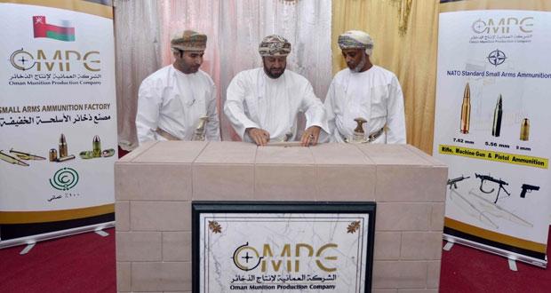 بدر بن سعود يضع حجر الأساس لبدء الإعمال الإنشائية لمشروع مصنع انتاج ذخائر الأسلحة الخفيفة بسمائل