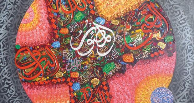 """الفنون التشكيلية تستضيف المعرض المشترك للفن التشكيلي الباكستاني """"تناغُم الألون"""" .. اليوم"""