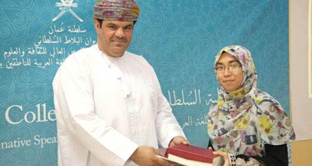 كلية السُّلطان قابوس لتعليم اللغة العربية للناطقين بغيرها بمنح تحتفل بختام الدورة الثانية عشرة