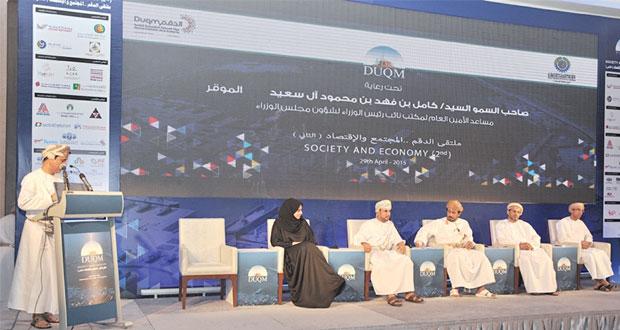 ملتقى الدقم يناقش تعزيز مفهوم المسؤولية الاجتماعية ويبحث الفرص الاستثمارية المتاحة للشركات المحلية