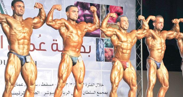 اليوم .. انطلاق بطولة عُمان الثانية عشرة لبناء الأجسام