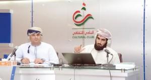 محمد الكندي يستعرض قصة الحياة في عمان منذ 700مليون عام بالنادي الثقافي