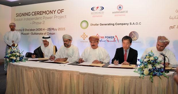 التوقيع على اتفاقية إنشاء محطة صلالة المستقلة لإنتاج الكهرباء المرحلة الثانية وبيع أصول شركة ظفار للتوليد