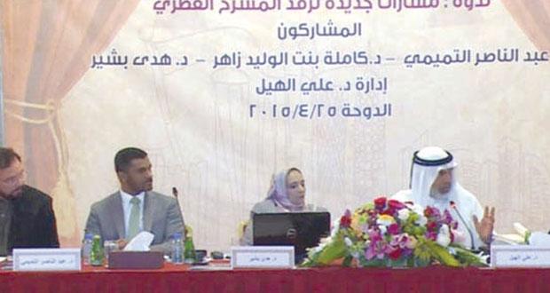 كاملة الهنائية تقدم ورقة عمل في مهرجان الدوحة المسرحي