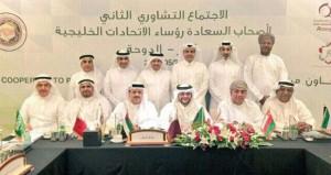 اتحاد السلة يشارك في الاجتماع التشاوري لرؤساء الاتحادات الخليجية