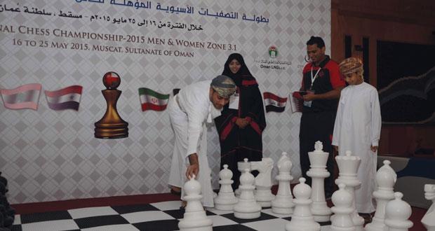 افتتاح منافسات التصفيات الآسيوية (زونل) المؤهلة إلى كأس العالم للشطرنج