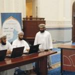 مسابقة السلطان قابوس للقرآن الكريم الـ (25) تواصل استقبال طلبات تسجيل المشاركين