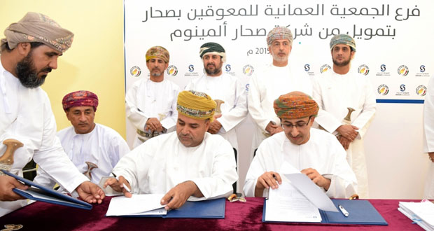 """""""صحار ألمنيوم"""" تمّول بناء مقر لجمعية المعوقين بصحار بتكلفة 110 آلاف ريال عماني"""