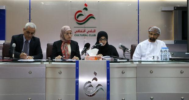"""اليوم .. ندوة """"القصة القصيرة جداً في عمان"""" في النادي الثقافي تقدم ثلاث شهادات إبداعية حول تجارب القصة القصيرة جدا في السلطنة"""