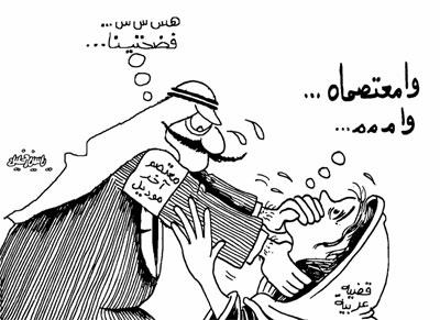 قضيه عربية