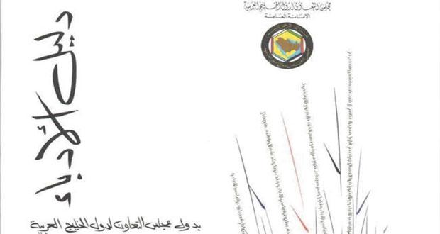 """""""119″ أديبا عمانيا في سجل دليل الأدباء بدول مجلس التعاون"""