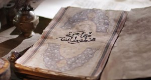 """""""مخطوطات مهاجرة"""" انعكاس لعظمة عمان التاريخية وعلمائها الذين عاشوا في القرون الماضية"""
