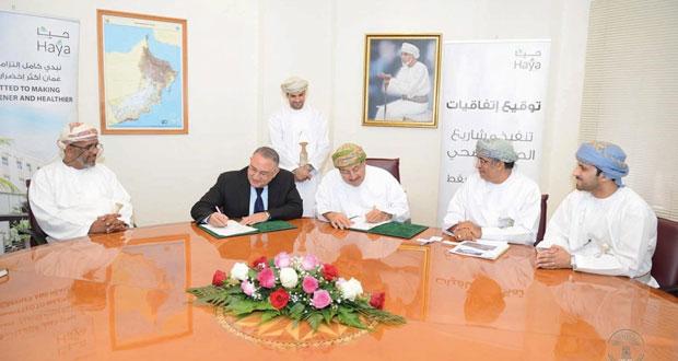 """""""حيا للمياه"""" توقع على اتفاقيتين إنشاء شبكة حديثة لمياه الصرف الصحي بمدينة السلطان قابوس واستكمال شبكة الصرف الصحي بالسيب"""