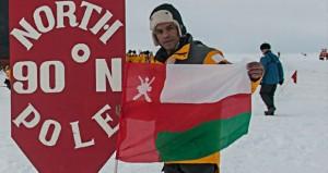 يحيى السلماني ينهي رحلته الاستكشافية العالمية في القطب الشمالي رفع علم السلطنة عند وصوله الدرجة 90 أعلى نقطة شمال الكرة الأرضية
