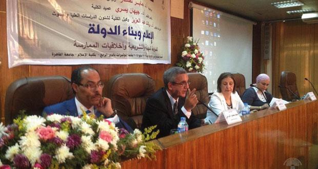 """""""الإعلام وبناء الدولة"""" مؤتمر بجامعة القاهرة"""