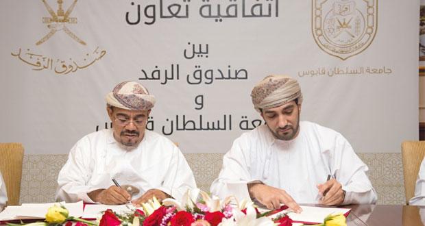 توقيع اتفاقية تعاون بين صندوق الرفد وجامعة السلطان قابوس