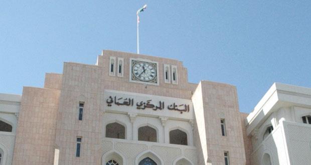 """""""المركزي العماني"""" يطرح سندات التنمية الحكومية للاكتتاب العام عن طريق المزاد التنافسي"""