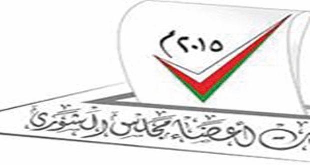 انخفاض عدد المترشحين لعضوية الشورى للفترة الثامنة إلى 674 مترشحا مقارنة بـ 1133 مترشحا للفترة السابعة