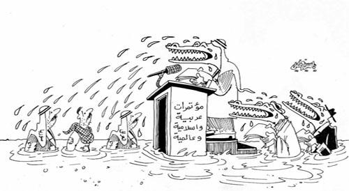 مؤتمرات عربية وإسلامية وعالمية