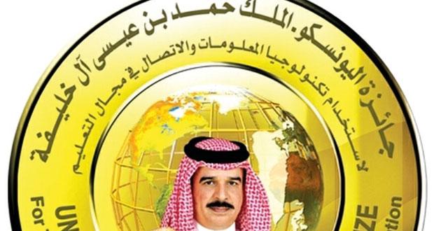 """فتح باب الترشح لجائزة اليونسكو """"الملك حمد بن عيسى آل خليفة لاستخدام تكنولوجيا المعلومات والاتصال"""""""